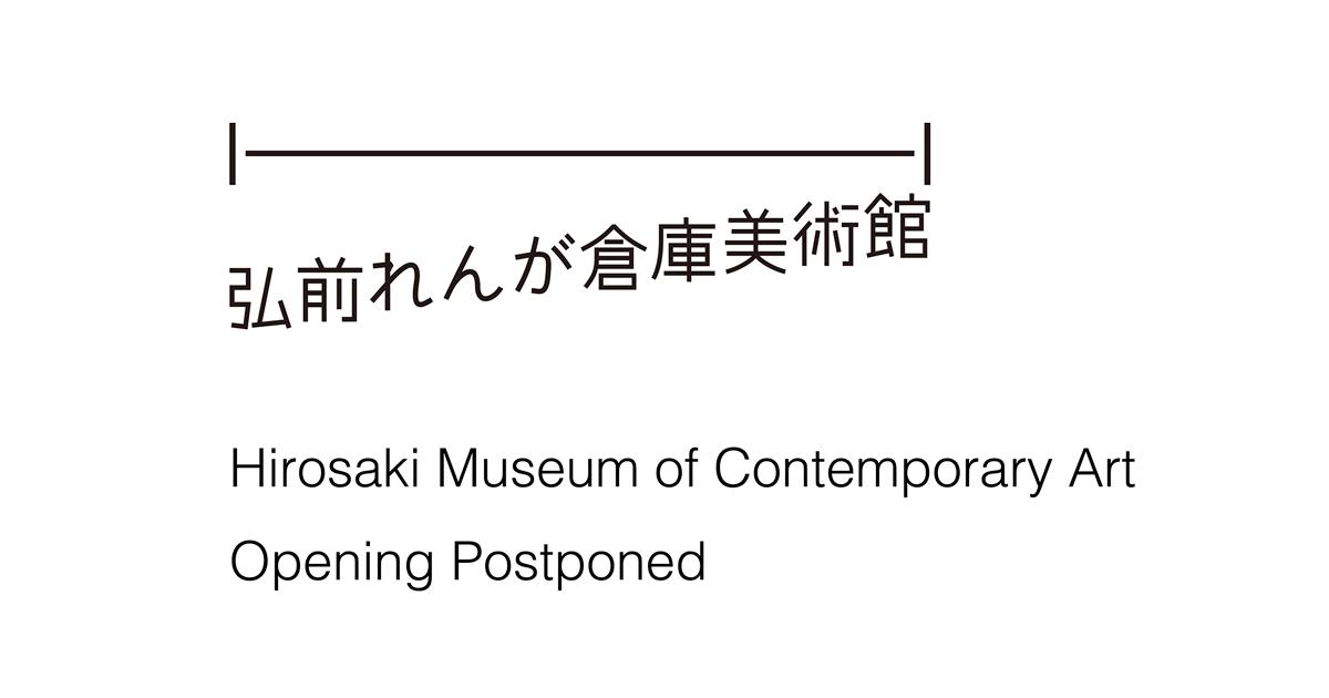 弘前 レンガ 倉庫 美術館