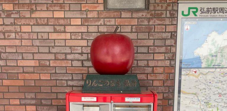 りんごシティー 弘前 りんごで作られるまちの暮らし(仮)